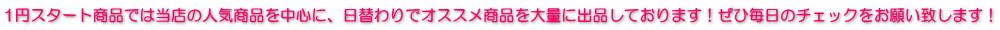 1円スタート商品では当店の人気商品を中心に、日替わりでオススメ商品を大量に出品しております!ぜひ毎日のチェックをお願い致します!
