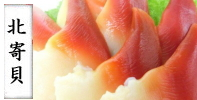色も鮮やかなホッキ貝