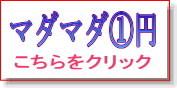 1円スタート金額の安い順