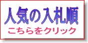 1円スタート入札の多い順